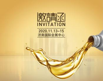 2020第13届中国(济南)润滑油、脂展览会暨汽车工业展