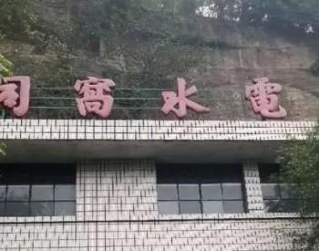 """百年SE I""""不服老""""的<em>水电站</em>竟和西门子能源有如此渊源"""