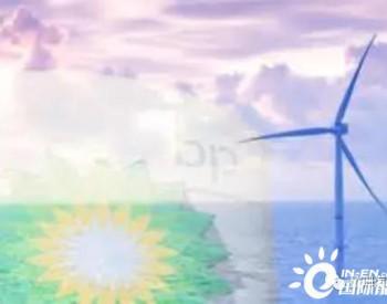英国石油巨头首次涉足海上风电!