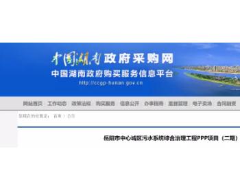 72亿!长江环保联合体预中标湖北省岳阳市城区<em>污水处理PPP项目</em>