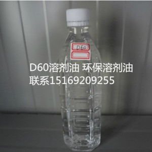 批发供应D60溶剂油