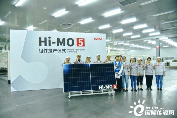 """隆基Hi-MO 5组件正式量产,""""利剑出鞘""""迎光伏全面平价"""