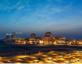 阿拉伯联合酋长国成为第一个开放核电站的阿拉伯国家