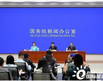 生态环境部:京津冀及周边区域重污染预报准确率接近100%