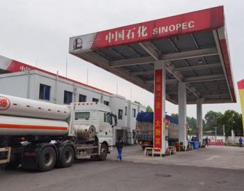 重庆首对高速路LNG<em>站</em>运营
