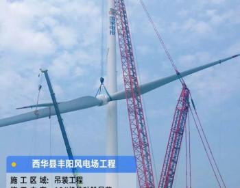 <em>中船重工</em>海为新能河南西华项目风机安装工程稳步推进