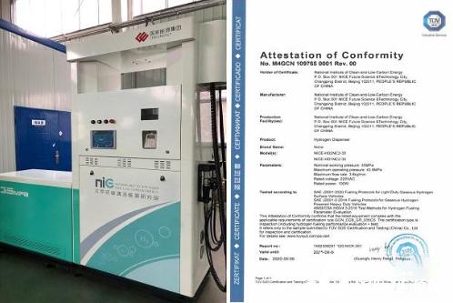 低碳院研发的35MPa加氢机正式获国际认证