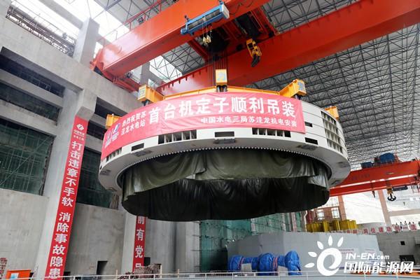 西藏首个装机超百万千瓦水电站首台机组定子顺利吊装完成