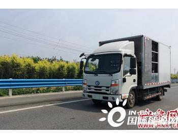 <em>河南</em>首台<em>氢燃料</em>物流车在安阳投入试运营