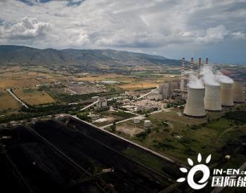 到2028年希腊将淘汰燃煤发电