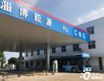 山东淄博市首家能源加氢站开始试运行