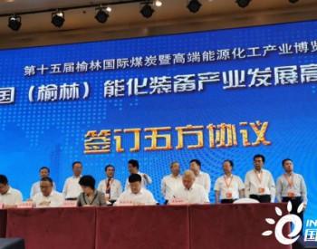 开沃汽车、氢蓝时代五方联手,共建中国西部<em>氢谷</em>