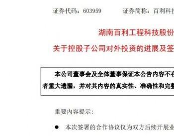 百利科技:拟在<em>陕西</em>铜川设立子公司,开展氢能核心材料推广