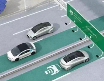 电动汽车<em>无线充电</em>来了!国标委发布4项国家标准