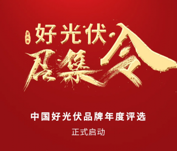 """光伏企业""""英雄榜""""!2020第五届『中国好光伏』品牌评选正式启动!"""