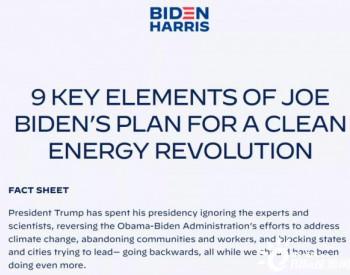 """拜登版的""""能源革命"""":上任第一天很忙,包括重返巴黎协定"""