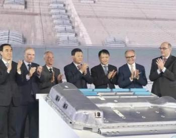 华晨宝马动力电池中心二期建成投产 将生产第五代动力电池
