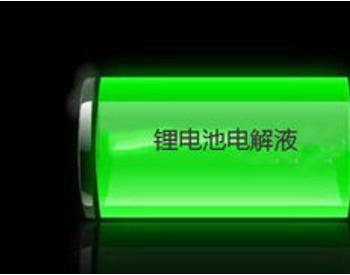 2019年中国电解液添加剂出货量1.15万吨,同比增长36.0%