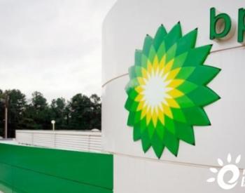 全球原油需求巅峰是2019年?英国石油公司发出悲观预测