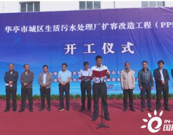 甘肃华亭城区生活污水处理厂扩容改造工程举行开工仪式