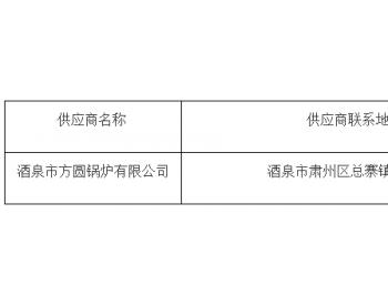 中标 | 甘肃酒泉市人民医院锅炉房改造及天然气锅炉采购安装项目中标公告