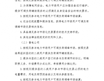 《江苏电力市场用户可调负荷参与调峰市场交易规则(征求意见稿)》发布