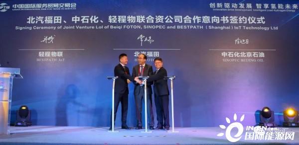 中国石化重点推进北京氢能市场布局!