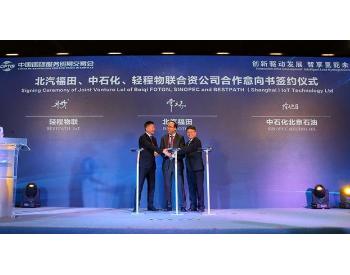 中国石化将推动北京氢能源应用建设