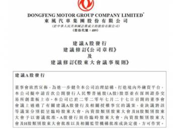 又一家车企启动创业板<em>IPO</em> 发展高端新能源汽车