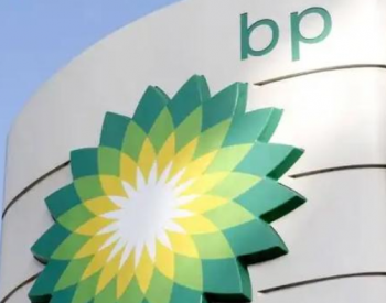 bp首席经济学家戴思攀:石油需求已封顶