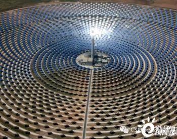 西班牙Sener规划新建两个光热电站,提振行业信心