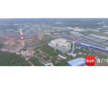 海南文昌生活垃圾焚烧发电厂二期项目加快建设 预计2020年底建成投产可满足文昌垃圾处理的需求