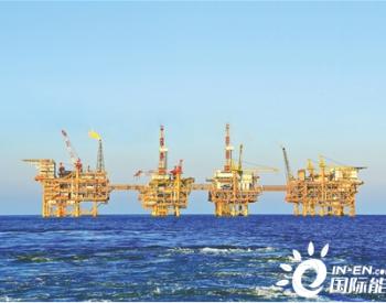 截至2019年底,中国海油累计供应海上天然气468亿立方米