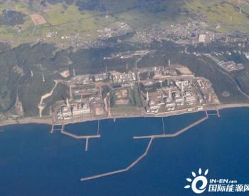 盘点世界十大核电站