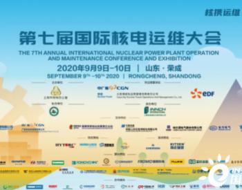 核携运维,共创未来——第七届国际<em>核电运维</em>大会在山东荣成顺利举办