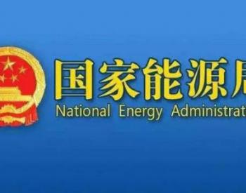 能源局通报三起风电事故,3人死亡!涉及大唐、中铝宁夏、华能风电项目!