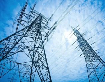 国家发改委发布《电力可靠性监督管理办法》修订