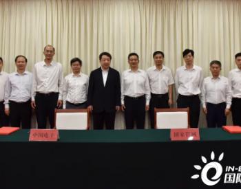 打造<em>智慧</em>互联大<em>管网</em>!国家<em>管网</em>集团与中国电子签署战略合作协议
