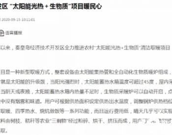 """太阳能采暖,光热行业发展的""""康庄大道""""?"""