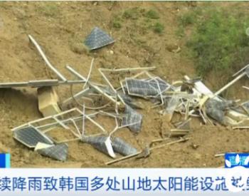 持续降雨导致韩国27处<em>光伏电站</em>被毁!