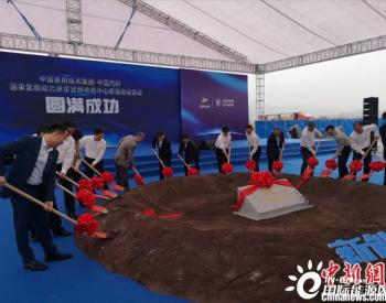 中国首个国家氢能动力质量监督检验中心开建