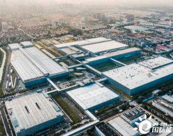 <em>上汽大众</em>新能源汽车工厂将于10月正式投产 规划年产能30万辆