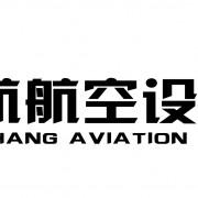南京徐航航空设备有限公司