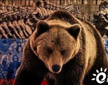 俄气将提高俄罗斯远东地区<em>产能</em>