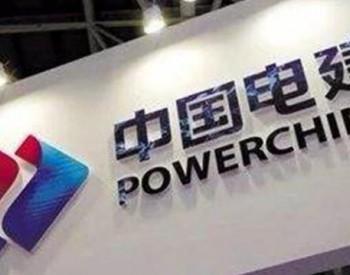 中国电建业绩加速复苏 前八月国内订单增长34%