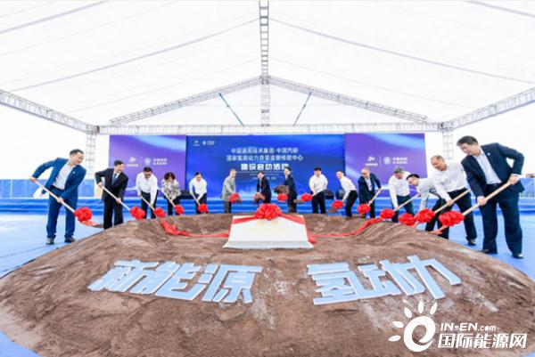 国内首个国家氢能动力质量监督检验中心建设正式启动