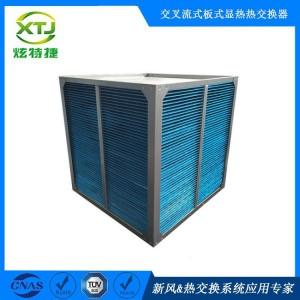 炫特捷 鸡舍直燃式暖风机用 气气换热芯体 新风换气