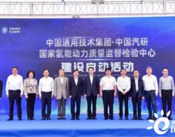总投资5亿,首个国家氢动力质检中心重庆正式开建