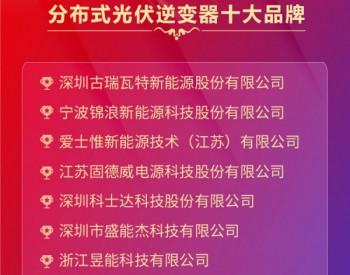 中国好光伏—分布式光伏逆变器十大品牌排名