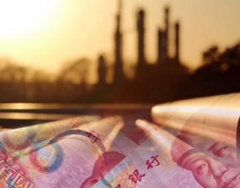 国家发改委:2020年9月18日国内成品油价格按机制